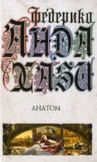 Андахази Ф. - Анатом' обложка книги