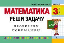 Марченко И.С. - Математика: 3 класс. Реши задачу: для любознательных обложка книги