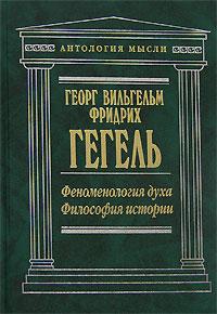Феноменология духа. Философия истории обложка книги