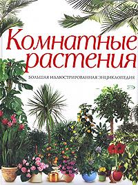 - Комнатные растения. Большая иллюстрированная энциклопедия обложка книги