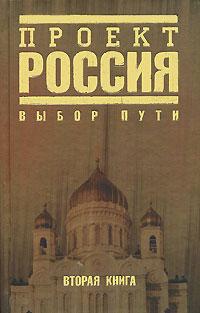 - Проект Россия. Вторая книга. Выбор пути обложка книги