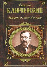 Афоризмы и мысли об истории обложка книги