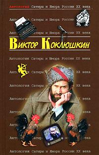 Коклюшкин Виктор обложка книги