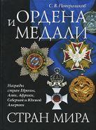 Потрашков С.В. - Ордена и медали стран мира' обложка книги