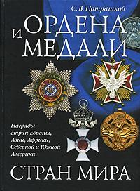 Потрашков С.В. - Ордена и медали стран мира обложка книги
