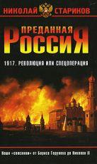 Стариков Н. - Преданная Россия. Наши союзники от Бориса Годунова до Николая II' обложка книги