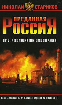Стариков Н. - Преданная Россия. Наши союзники от Бориса Годунова до Николая II обложка книги