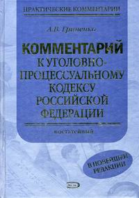 Комментарий к Уголовно-процессуальному кодексу РФ (постатейный), 2-е изд., перераб. и доп.