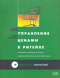 Управление ценами в ритейле обложка книги