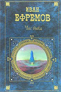 Час Быка обложка книги