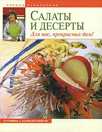 Салаты и десерты. Для нас, прекрасных дам! обложка книги