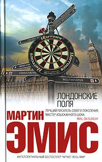 Лондонские поля обложка книги