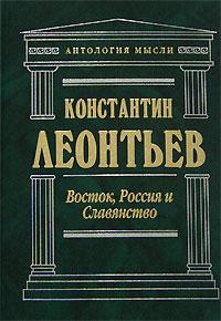 Леонтьев К.Н. - Восток, Россия и Славянство обложка книги