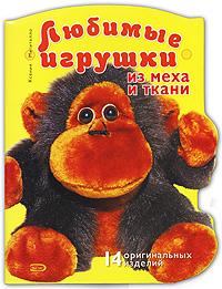 Митителло К.Б. - Любимые игрушки из меха и ткани обложка книги
