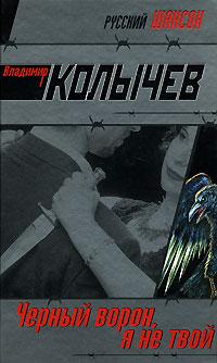 Колычев В.Г. - Черный ворон, я не твой обложка книги