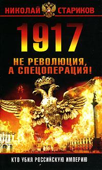 Стариков Н. - 1917. Не революция, а спецоперация! обложка книги