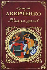 Аверченко А.Т. - Юмор для дураков обложка книги