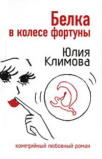 Климова Ю. - Белка в колесе фортуны обложка книги