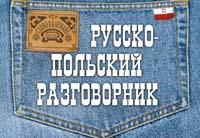 Шмалько В.М. - Русско-польский разговорник обложка книги