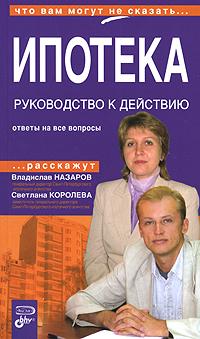 Назаров В., Королева С. - Ипотека. Руководство к действию обложка книги