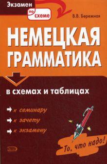 Бережная В.В. - Немецкая грамматика в схемах и таблицах обложка книги