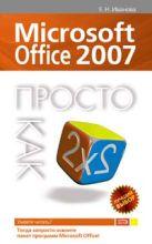 Иванова Е.Н. - Microsoft Office 2007. Просто как дважды два' обложка книги