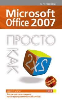 Microsoft Office 2007. Просто как дважды два обложка книги