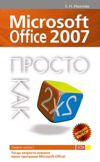 Иванова Е.Н. - Microsoft Office 2007. Просто как дважды два обложка книги