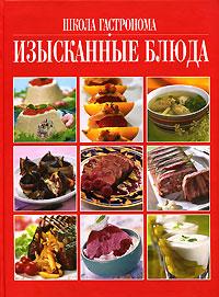 - Школа Гастронома. Изысканные блюда обложка книги