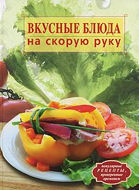 - Вкусные блюда на скорую руку обложка книги