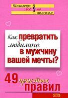 Исаева В.С. - Как превратить любимого в мужчину вашей мечты? 49 простых правил' обложка книги