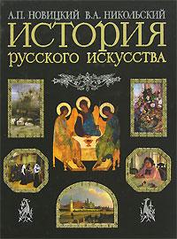 История русского искусства Новицкий А.П., Никольский В.А.