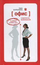 Буренина К. - ОФИС. Стратегия выживания' обложка книги