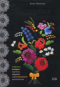 Иванова А.А. - Вышитые цветы обложка книги