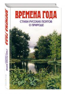 - Времена года. Стихи русских поэтов о природе обложка книги