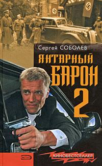 Янтарный барон-2 обложка книги