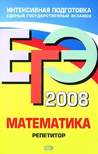 Кочагин В.В., Кочагина М.Н. - ЕГЭ - 2008. Математика. Репетитор обложка книги