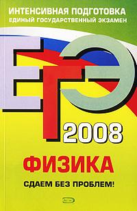 Бабаев В.С. - ЕГЭ - 2008. Физика: Сдаем без проблем! обложка книги