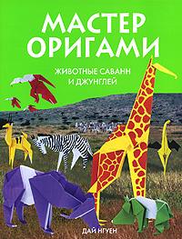 Нгуен Д. - Мастер оригами. Животные саванн и джунглей обложка книги