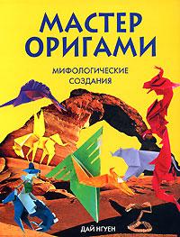 Нгуен Д. - Мастер оригами. Мифологические создания обложка книги