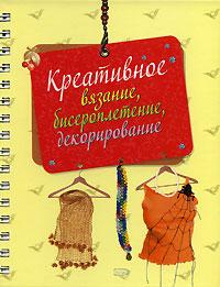 Креативное вязание, бисероплетение, декорирование