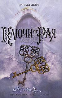 Ключи от рая обложка книги
