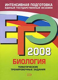 Лернер Г.И. - ЕГЭ - 2008. Биология: Тематические тренировочные задания обложка книги