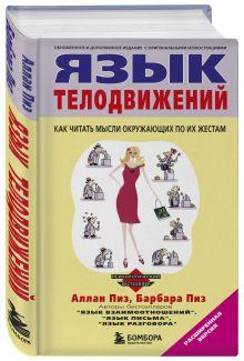 Пиз А., Пиз Б. - Язык телодвижений обложка книги