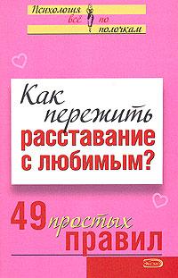 Исаева В.С. - Как пережить расставание с любимым? 49 простых правил обложка книги