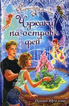 Щеглова И.В. - Чужаки на острове фей' обложка книги