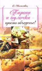 Молоховец Е. - Пироги и булочки - просто объеденье!' обложка книги