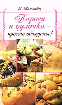Молоховец Е. - Пироги и булочки - просто объеденье! обложка книги