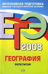ЕГЭ - 2008. География. Репетитор обложка книги
