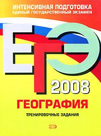 ЕГЭ - 2008. География. Тренировочные задания обложка книги